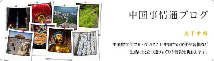 中国事情通ブログ