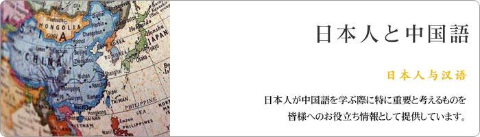 日本人と中国語