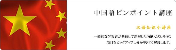 中国語ピンポイント講座
