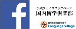 国内留学倶楽部 facebookページ