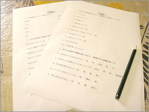 3. 復習・テスト