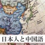 日本人にとっての無気音・有気音