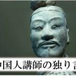中国語:外国人の名前の読み方