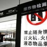 中国の安检とは?