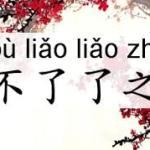 中国語:那件事就那么不了了之了
