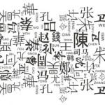 中国人の姓について