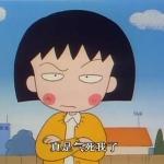 中国語:气死我了!