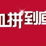 """""""爆買い""""を中国語で?"""