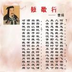 中国語:何以解忧?唯有杜康。