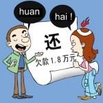 中国語:多音字