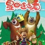 中国のアニメ:熊出没
