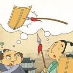 中国語:自相矛盾