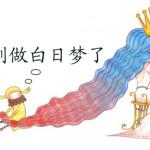 """中国語:""""梦""""と""""梦想""""について"""