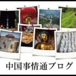 中国関連書籍のご紹介