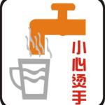 """中国語の""""烫"""""""