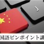 """中国語:""""有""""と""""在""""が同時に入る文章"""