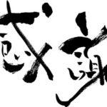 中国語超特急が10周年を迎えました!