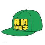 中国で緑色の帽子が意味するものは・・・