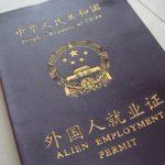 中国就労ビザ発給に関する制度変更について