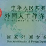 中国就労ビザ発給に関する新制度
