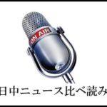 日本の医学者がノーベル賞受賞 「ノーベル賞に最も近い日本人」と評判