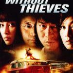 おすすめの中国映画