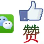 中国語の「いいね!」
