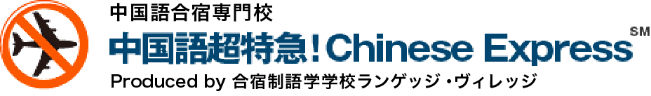 中国語合宿専門校  中国語超特急Chinese Express