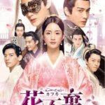 中国古装劇(時代劇)